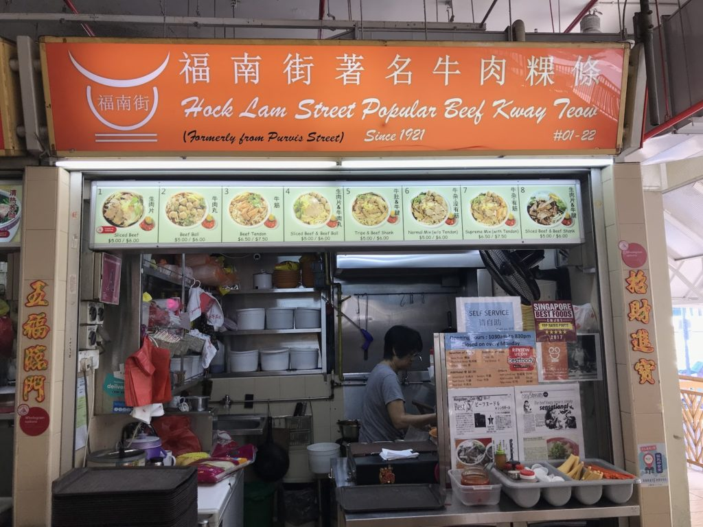 Old Airport Road Food Centre - Hock Lam Street Popular Beef Kway Teow