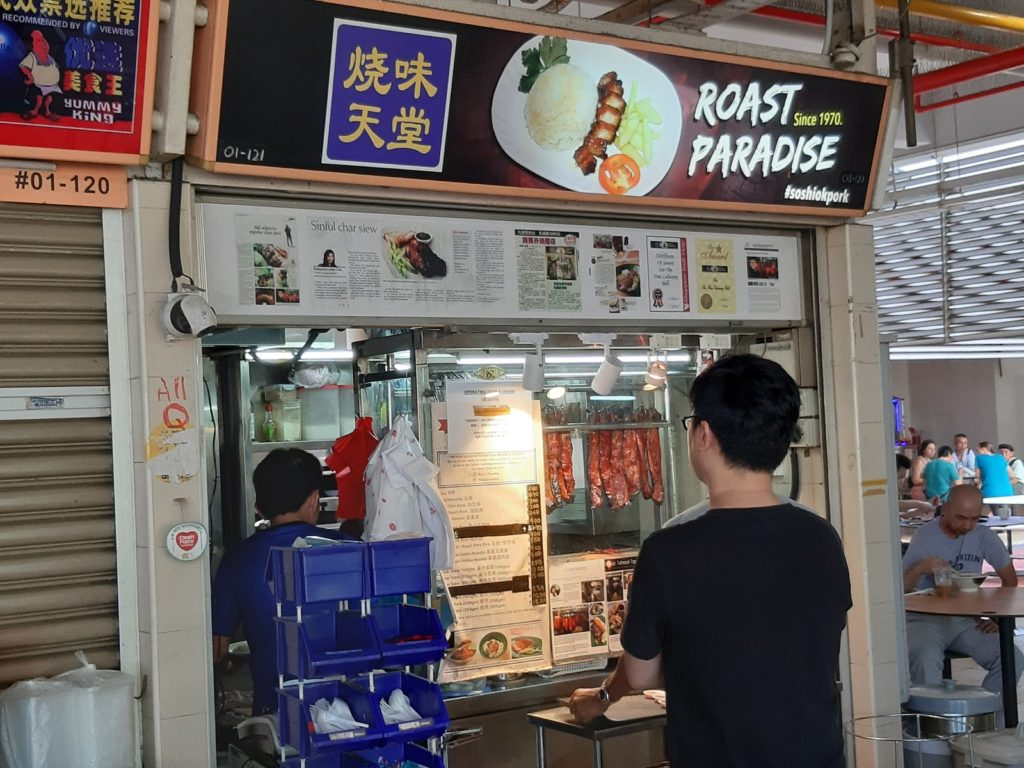 Old Airport Road Food Centre - Roast Paradise
