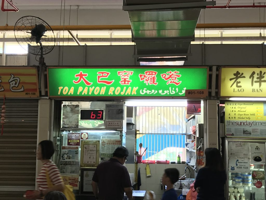 Old Airport Road Food Centre - Toa Payoh Rojak
