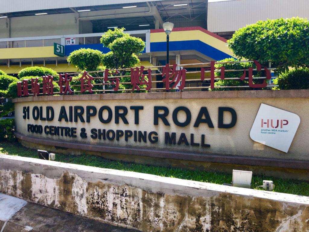 Old Airport Road Food Centre - Entrnace