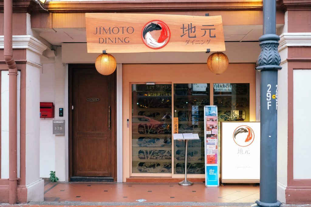 jimoto dining - entrance